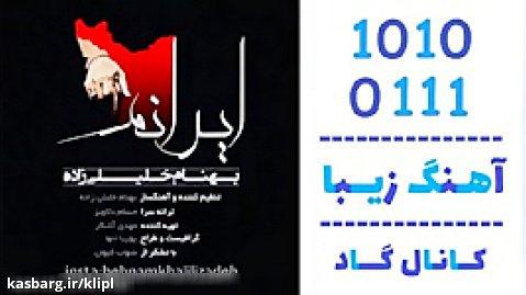 اهنگ بهنام خلیلی زاده به نام ایرانم - کانال گاد
