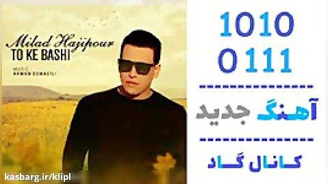اهنگ میلاد حاجی پور به نام تو که باشی - کانال گاد