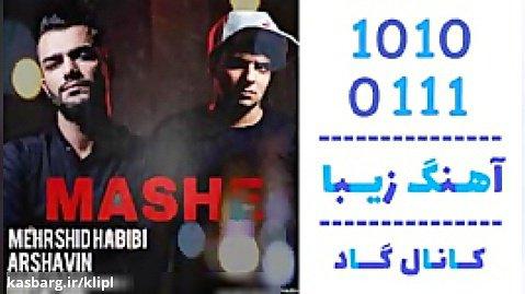 اهنگ مهرشید حبیبی و آرشاوین به نام ماشه - کانال گاد