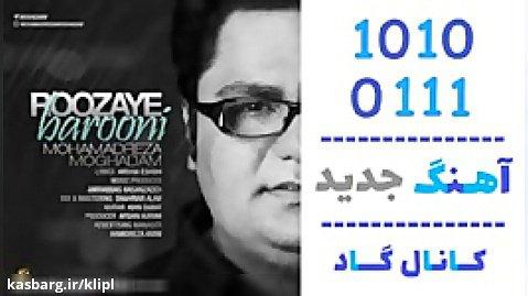 اهنگ محمدرضا مقدم به نام روزای بارونی - کانال گاد