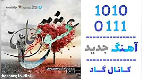 اهنگ محسن یاحقی به نام عشق محال - کانال گاد