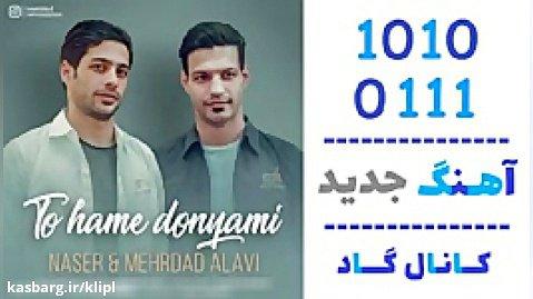 اهنگ ناصر علوی و مهرداد علوی به نام تو همه دنیامی - کانال گاد