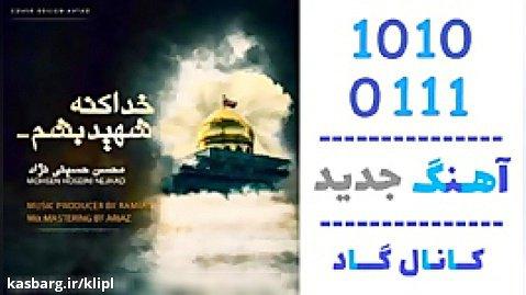 اهنگ محسن حسینی نژاد به نام خدا کنه شهید بشم - کانال گاد
