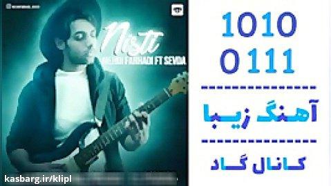 اهنگ مهدی فرهادی به نام نیستی - کانال گاد