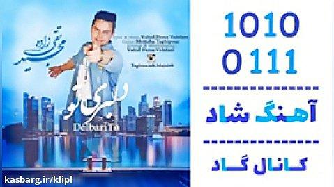 اهنگ مجید تقی زاده به نام دلبری تو - کانال گاد