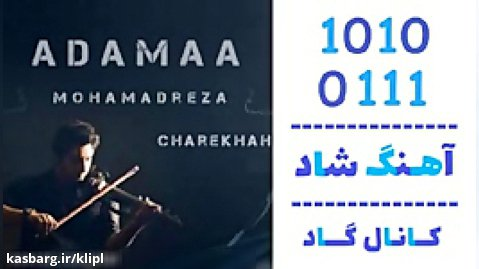 اهنگ محمدرضا چاره خواه به نام آدما - کانال گاد