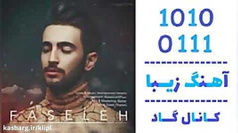 اهنگ محمد حاتمی به نام فاصله - کانال گاد