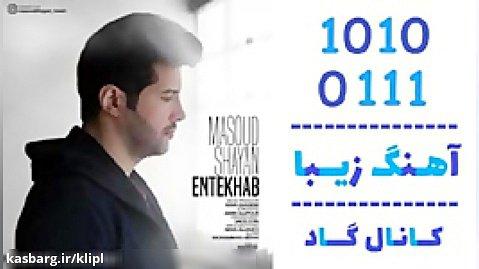 اهنگ مسعود شایان به نام انتخاب - کانال گاد