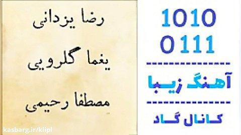 اهنگ مصطفی رحیمی و رضا یزدانی و یغما گلرویی به نام کوچه ملی - کانال گاد