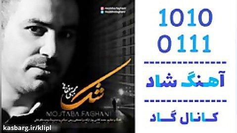 اهنگ مجتبی فغانی به نام شک - کانال گاد