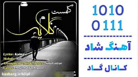 اهنگ کلمست به نام گلایه - کانال گاد
