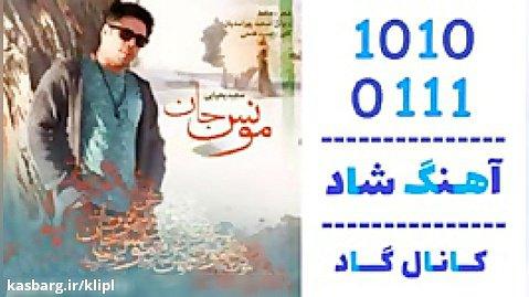 اهنگ مجید یحیایی به نام مونس جان - کانال گاد