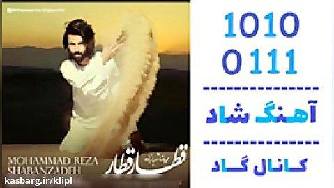 اهنگ محمدرضا شعبانزاده به نام قطار قطار - کانال گاد