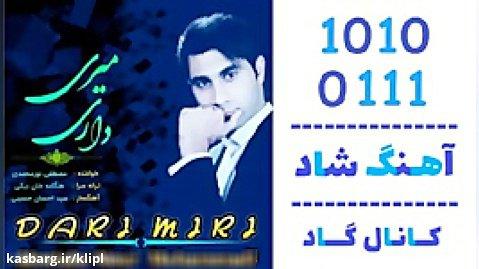 اهنگ مصطفی نورمحمدی به نام داری میری - کانال گاد