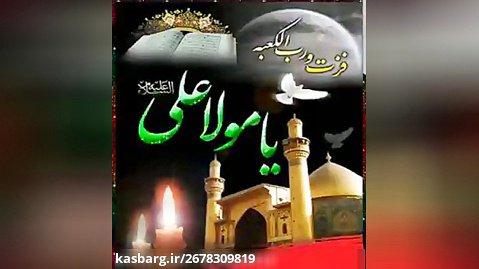 اشعار مذهبی  - علی و شب  - خواننده علی سیار