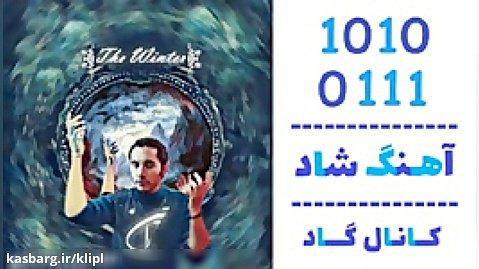 اهنگ راتین باند به نام زمستون - کانال گاد