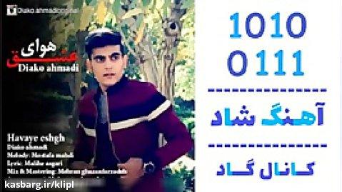 اهنگ دیاکو احمدی به نام هوای عشق - کانال گاد