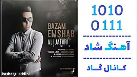 اهنگ علی جعفری به نام بازم امشب - کانال گاد