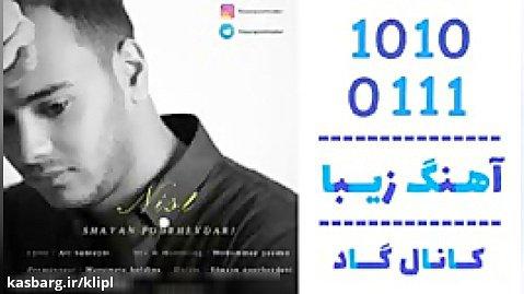 اهنگ شایان پورحیدری به نام نیست - کانال گاد