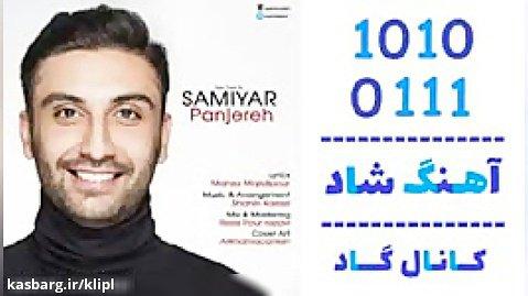 اهنگ سامیار به نام پنجره - کانال گاد