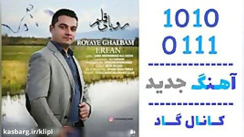 اهنگ عرفان راهیمی به نام رویای قلبم - کانال گاد