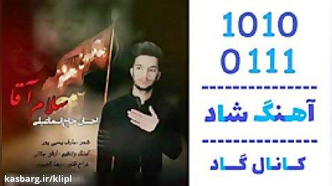 اهنگ احسان حاج اسماعیلی به نام سلام آقا - کانال گاد