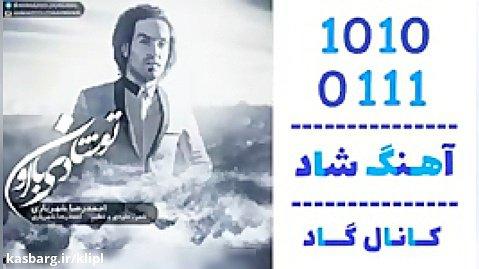 اهنگ احمد سلو به نام تو شادی با اون - کانال گاد