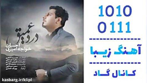 اهنگ احسان خواجه امیری به نام درد عمیق - کانال گاد