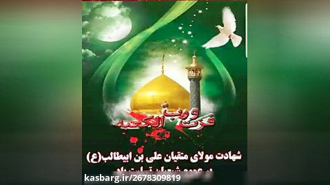 اشعار مذهبی  - آستان مهر  - خواننده علی سیار