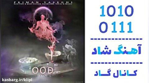 اهنگ پژمان واثقی به نام عود - کانال گاد