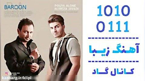 اهنگ پویا الون و علیرضا جوادی به نام بارون - کانال گاد