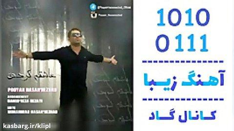 اهنگ پویان حسن نژاد به نام عاشقم کردی - کانال گاد