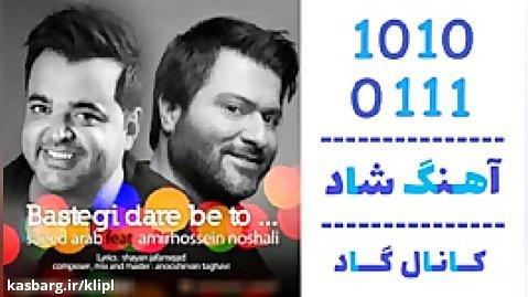 اهنگ امیر حسین نوشالی و سعید عرب به نام بستگی داره به تو - کانال گاد