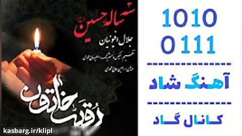 اهنگ جلال افیونیان به نام سه ساله حسین - کانال گاد