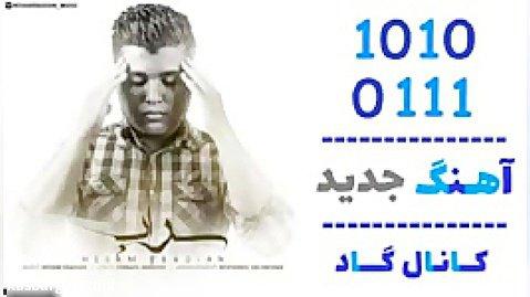 اهنگ حسام عبادیان به نام سراب - کانال گاد