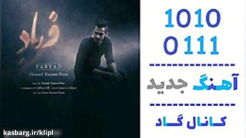 اهنگ حامد کاظم پور به نام فریاد - کانال گاد