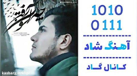 آهنگ سجاد حبیب زاده به نام چه آسون رفتی - کانال گاد