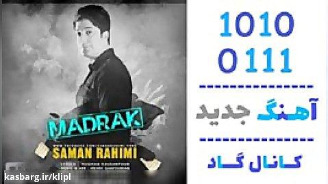 آهنگ سامان رحیمی به نام مدرک - کانال گاد