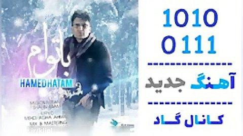 اهنگ حامد حاتم به نام با توام - کانال گاد