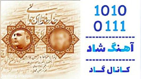 اهنگ حسین بهاربین به نام خداحافظ ای جوانی - کانال گاد
