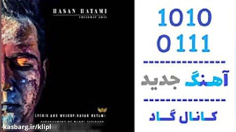 اهنگ حسن حاتمی به نام چشمهای خیس - کانال گاد