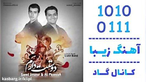 آهنگ سعید Jimanor و علی Phoenixa به نام دوست دارم - کانال گاد