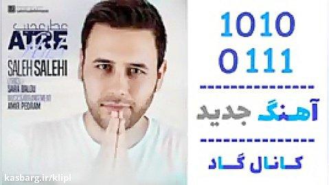 اهنگ صالح صالحی به نام عطره عجیب - کانال گاد