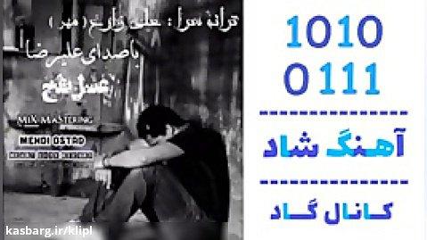 اهنگ علیرضا به نام عسل تلخ - کانال گاد