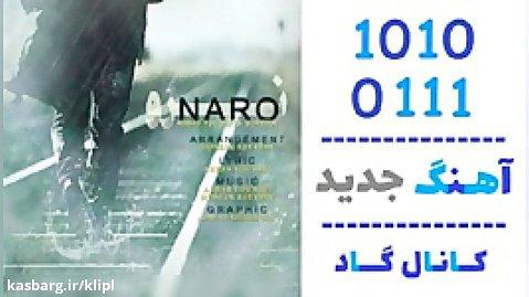 اهنگ عباس یوسفی به نام نرو - کانال گاد