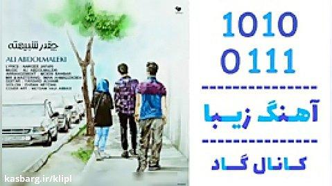 اهنگ علی عبدالمالکی به نام چقدر شبیهته - کانال گاد