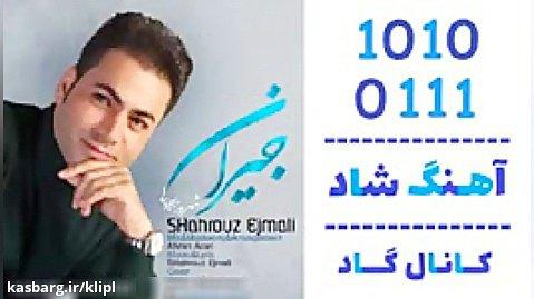 اهنگ شهروز اجمالی به نام جیران - کانال گاد