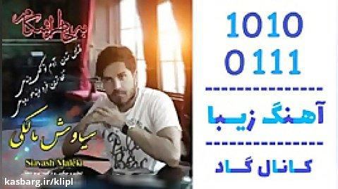 اهنگ سیاوش مالکی به نام به خاطر اشکام - کانال گاد