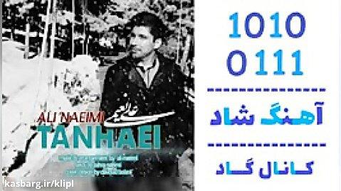 اهنگ علی نعیمی به نام تنهایی - کانال گاد