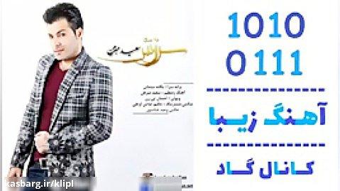 اهنگ سعید مبرهن به نام سرزنش - کانال گاد